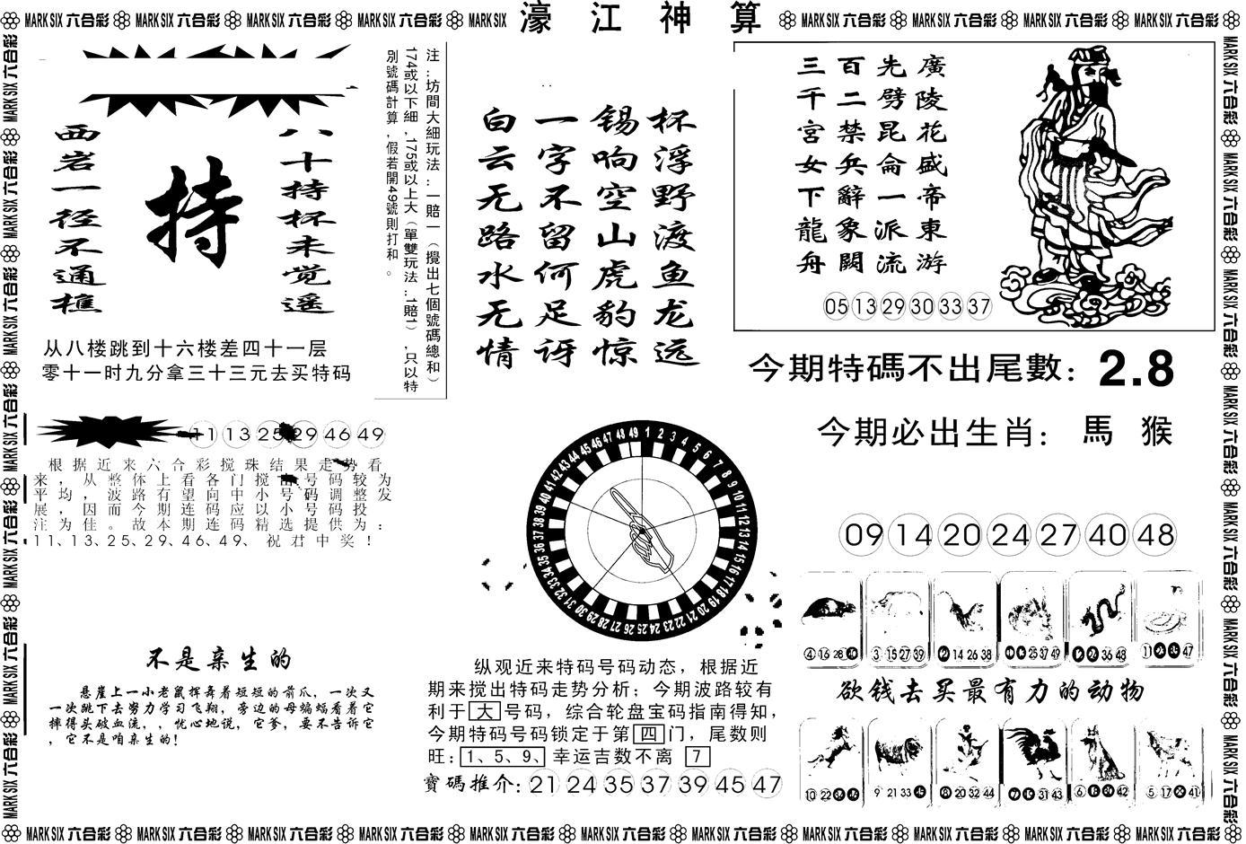 055期另版濠江神算B(黑白)