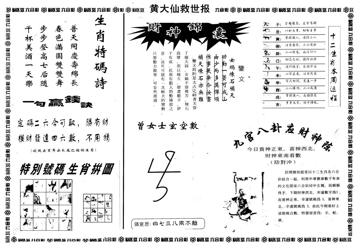 055期另版黄大仙救世B(黑白)