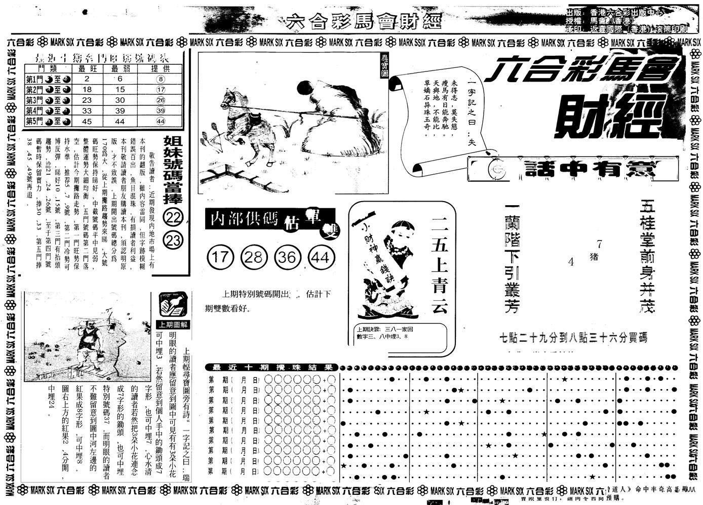 055期另版马会财经A(黑白)