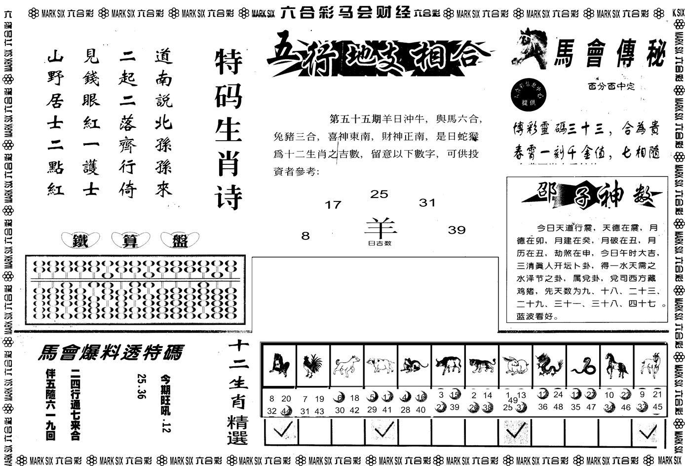 055期另版马会财经B(黑白)