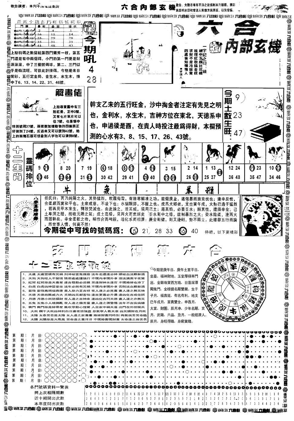 055期另版六内部玄机A(黑白)