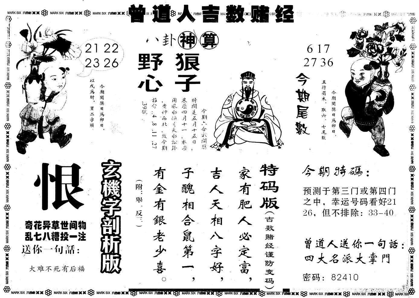 055期另版吉数赌经B(黑白)