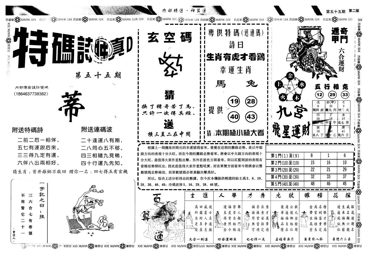 055期另版内精神算通B(黑白)