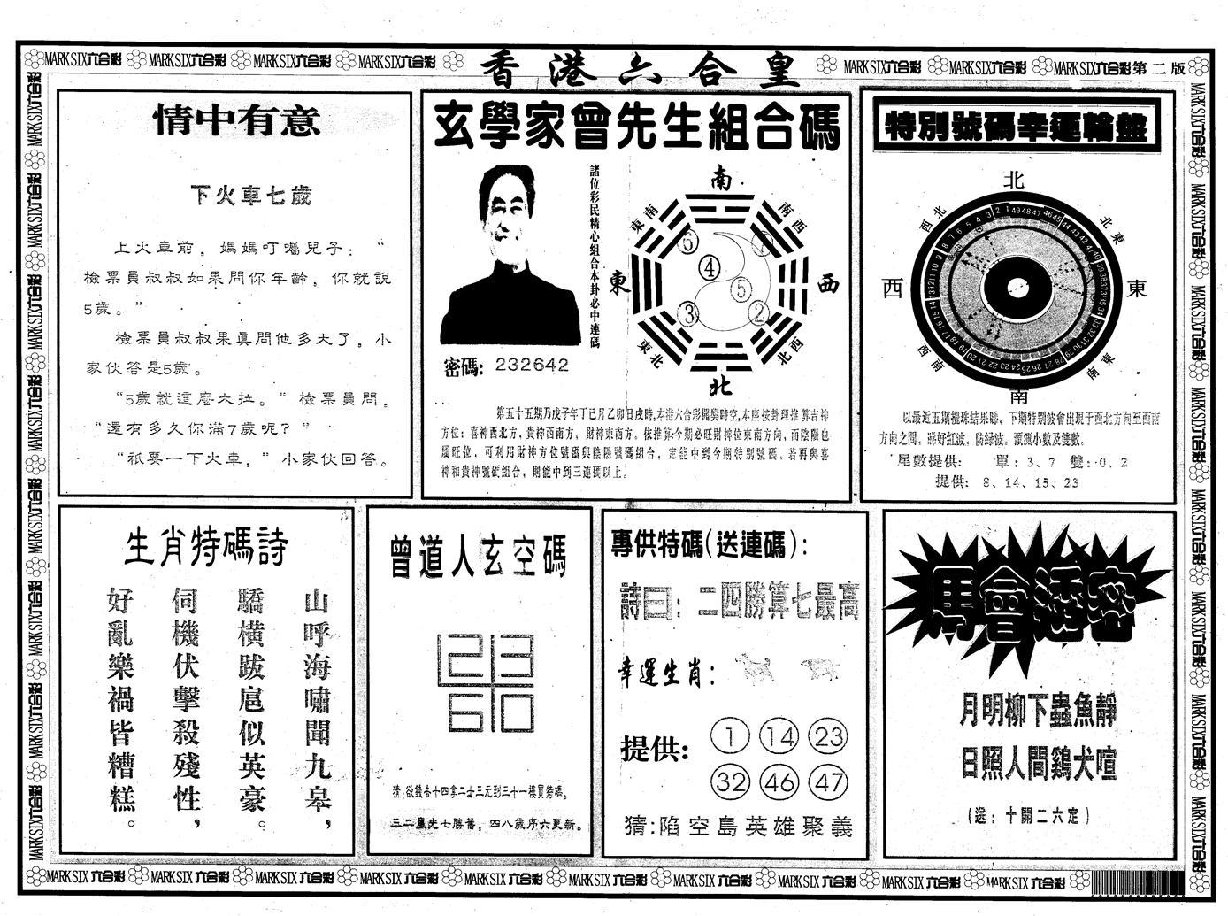 055期另版香港六合皇B(黑白)