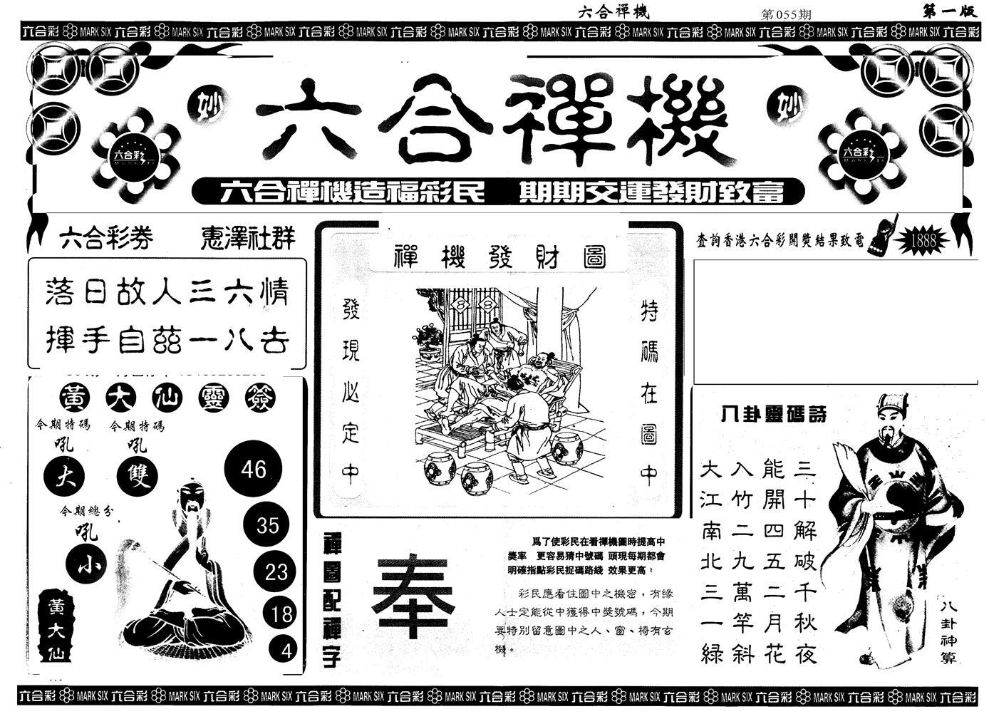 055期另版六合禅机A(黑白)