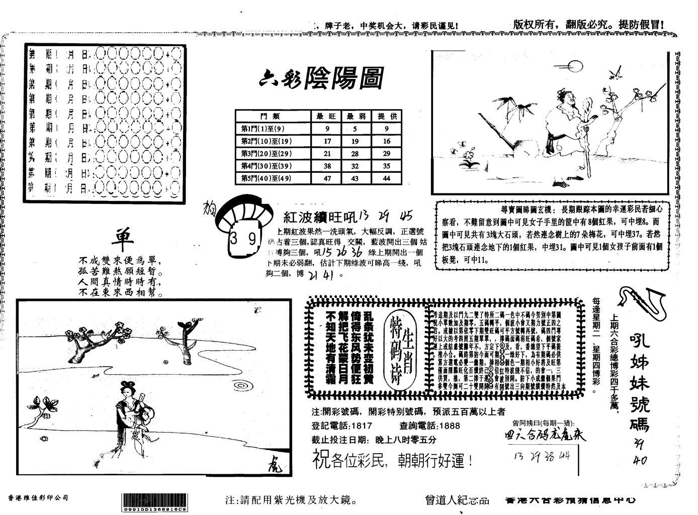 055期另版六彩阴阳(黑白)