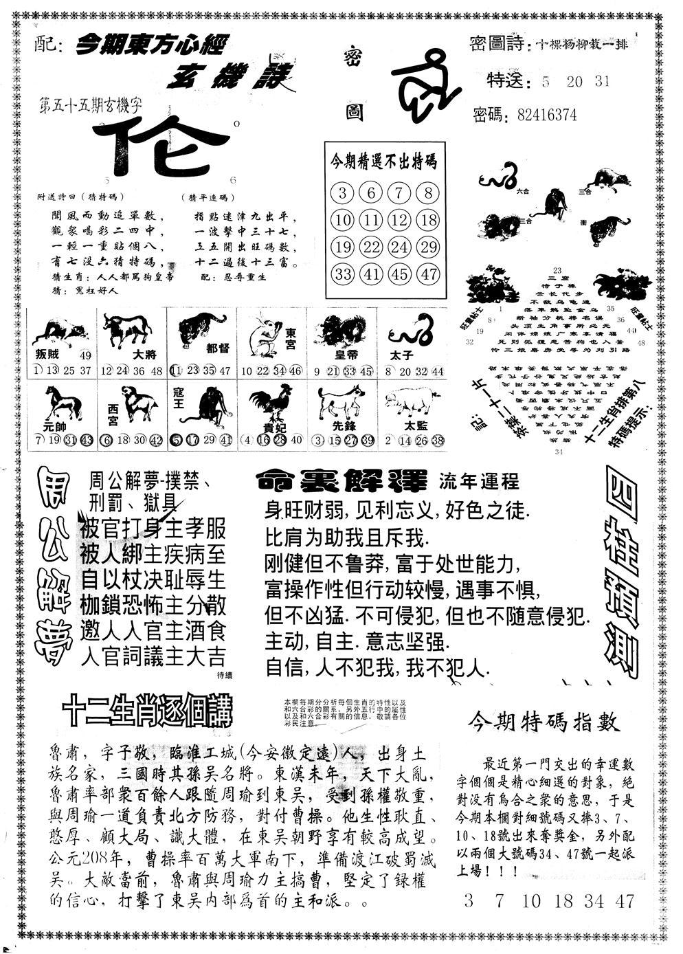 055期另版东方心经B(黑白)