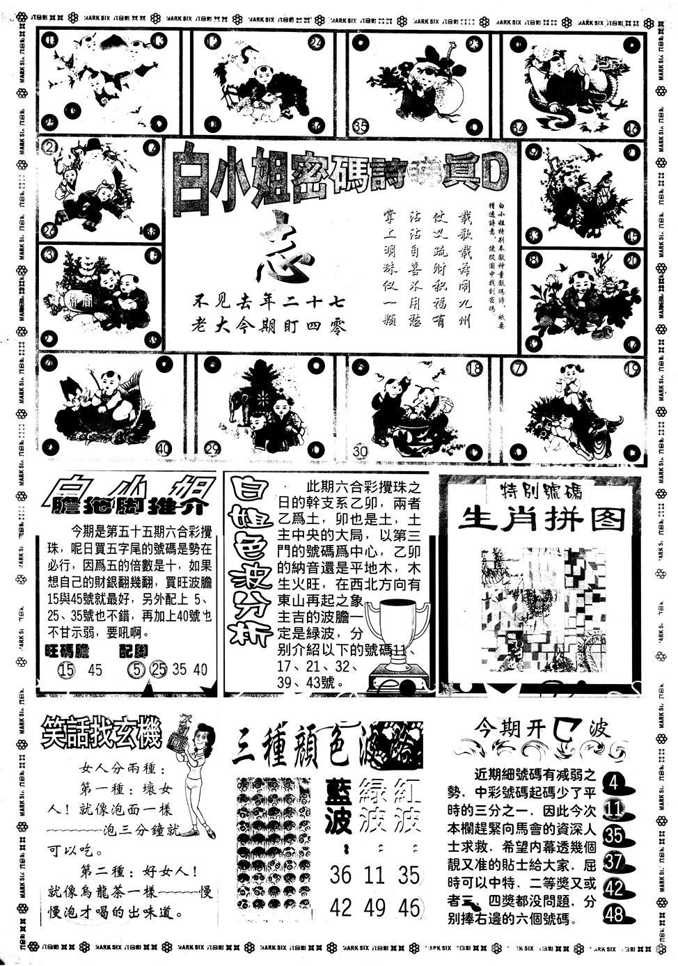 055期另版白姐旗袍B(黑白)