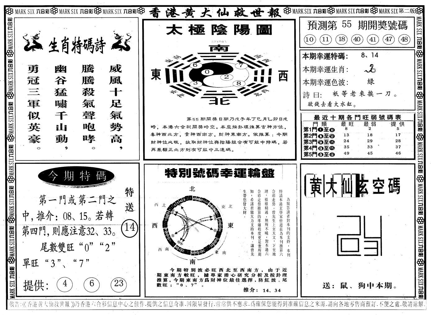 055期另版香港黄大仙B(黑白)