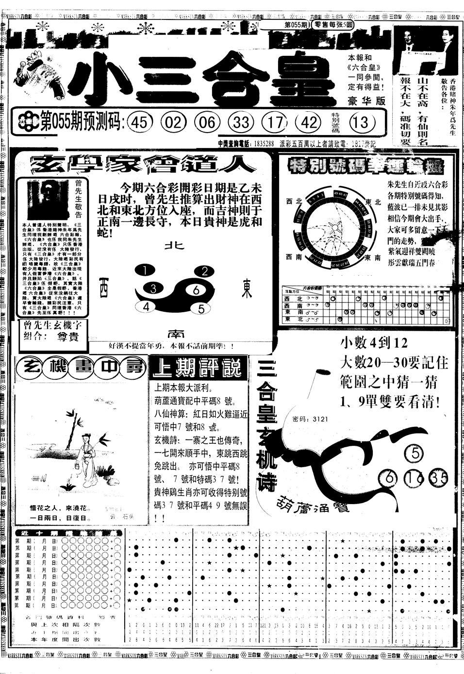 055期另版中版三合皇A(黑白)