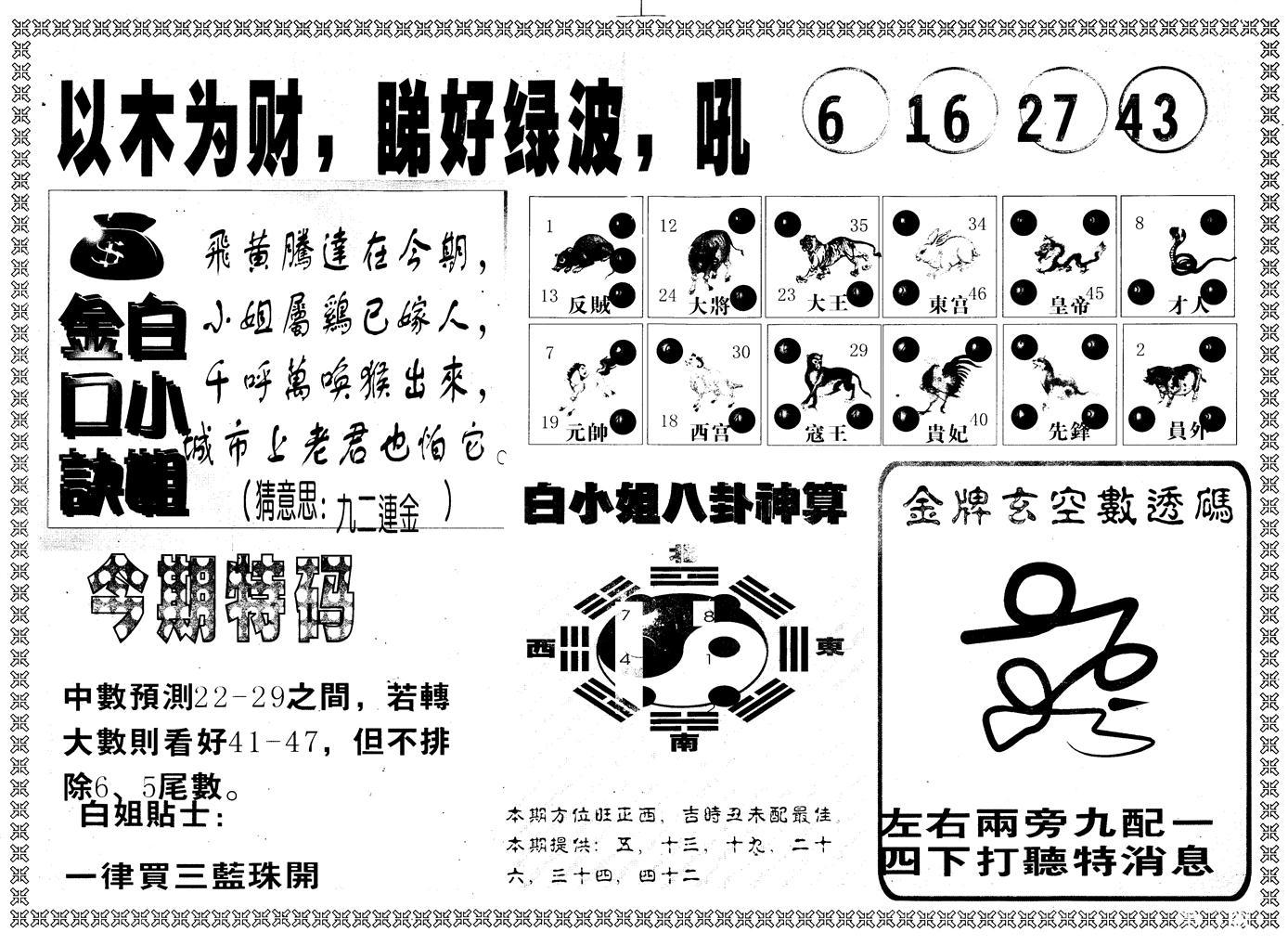 055期另版白姐内幕B(黑白)