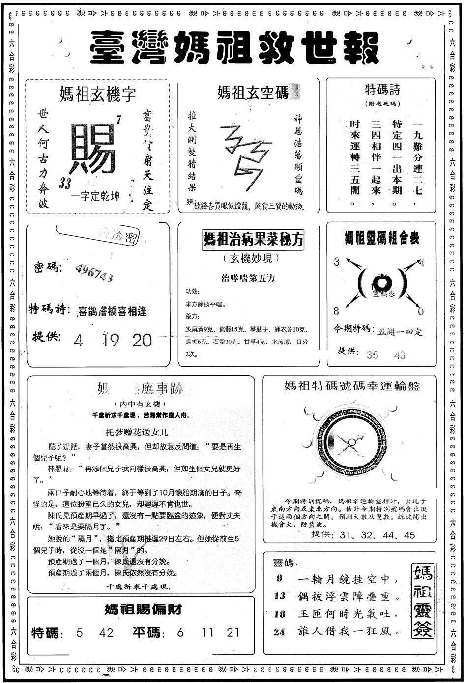 055期另版台湾妈祖灵码B(黑白)