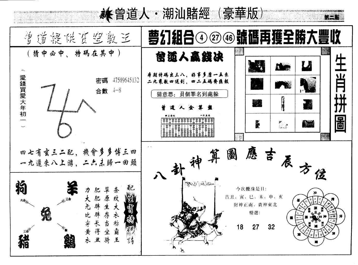 055期另潮汕赌经濠华版B(黑白)