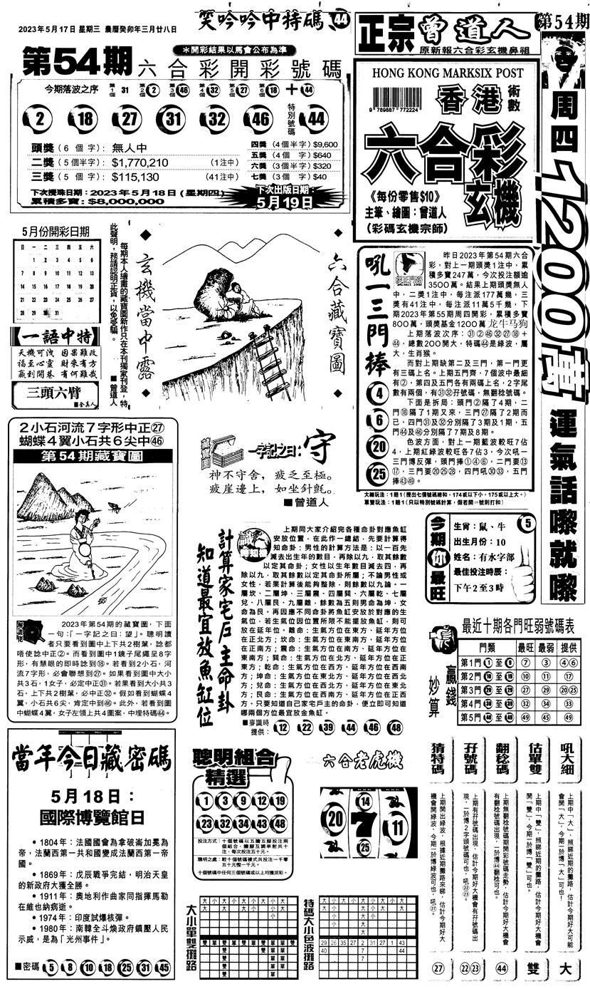 055期新报跑狗1(黑白)