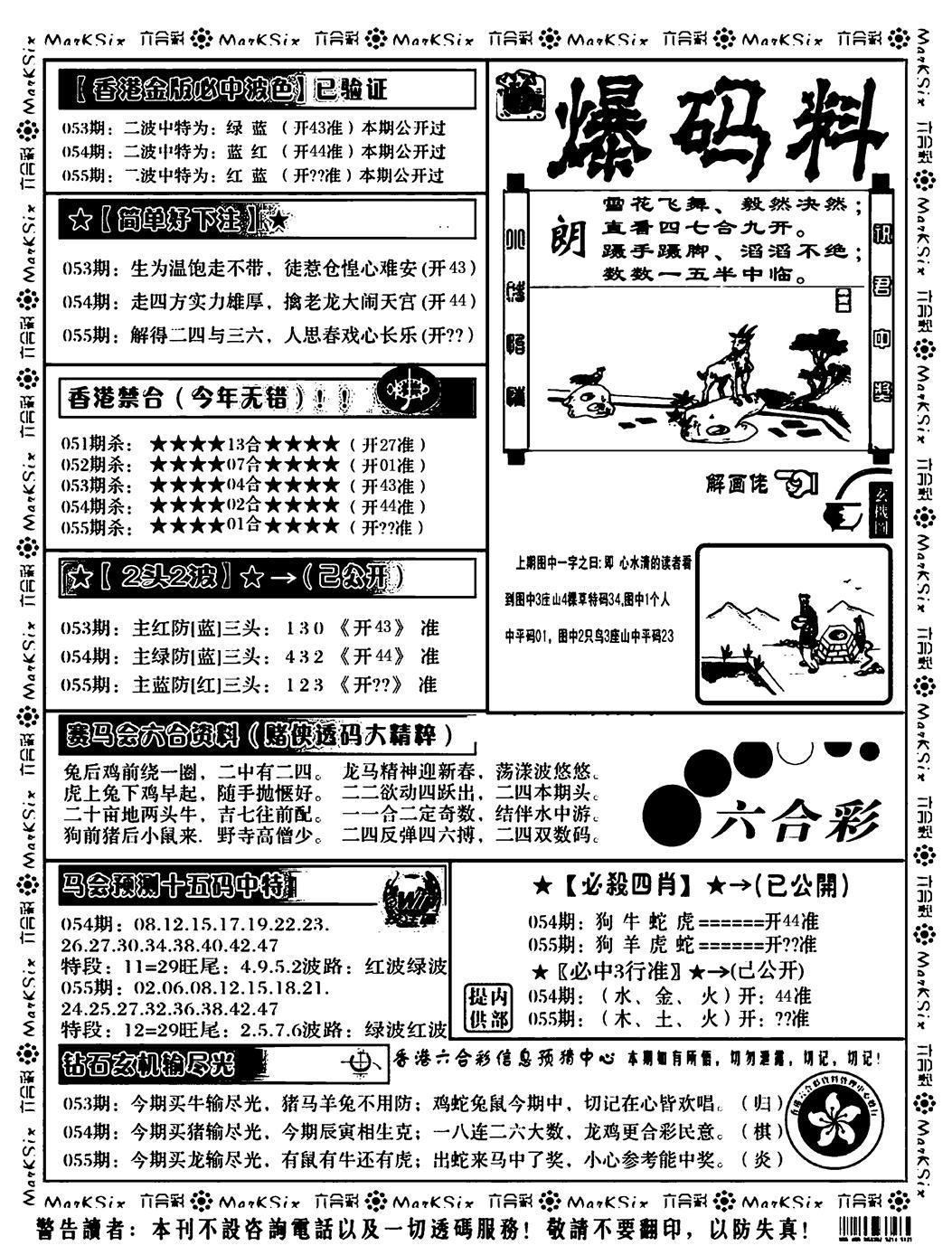 055期爆码料B(黑白)