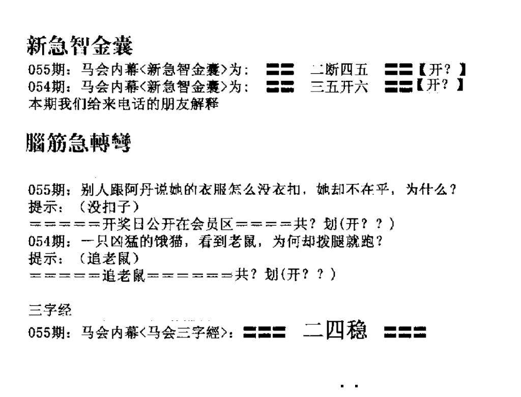 055期新急智金囊(黑白)