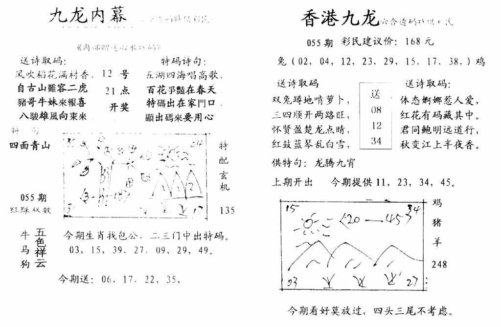 055期九龙内幕-开奖报(早图)(黑白)