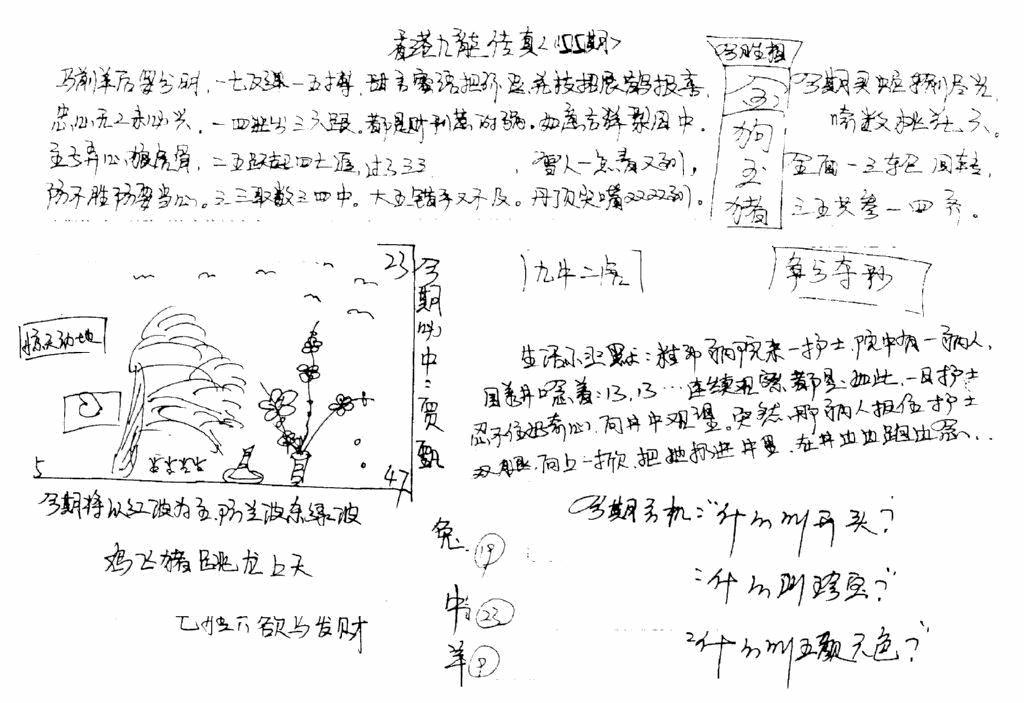 055期手写九龙内幕(早图)(黑白)