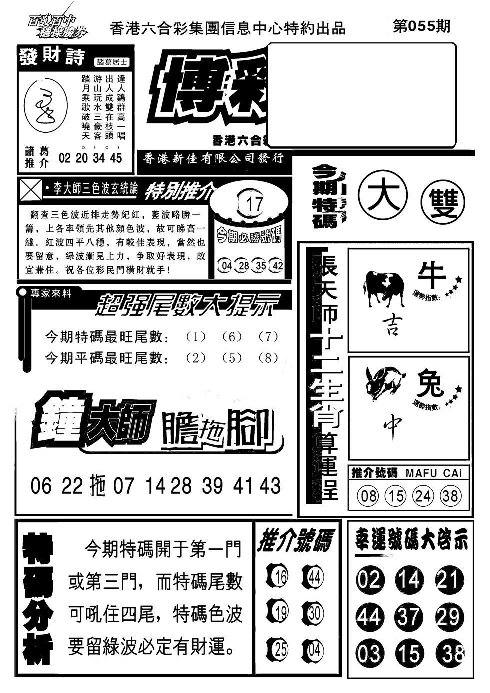 055期博彩快报(黑白)