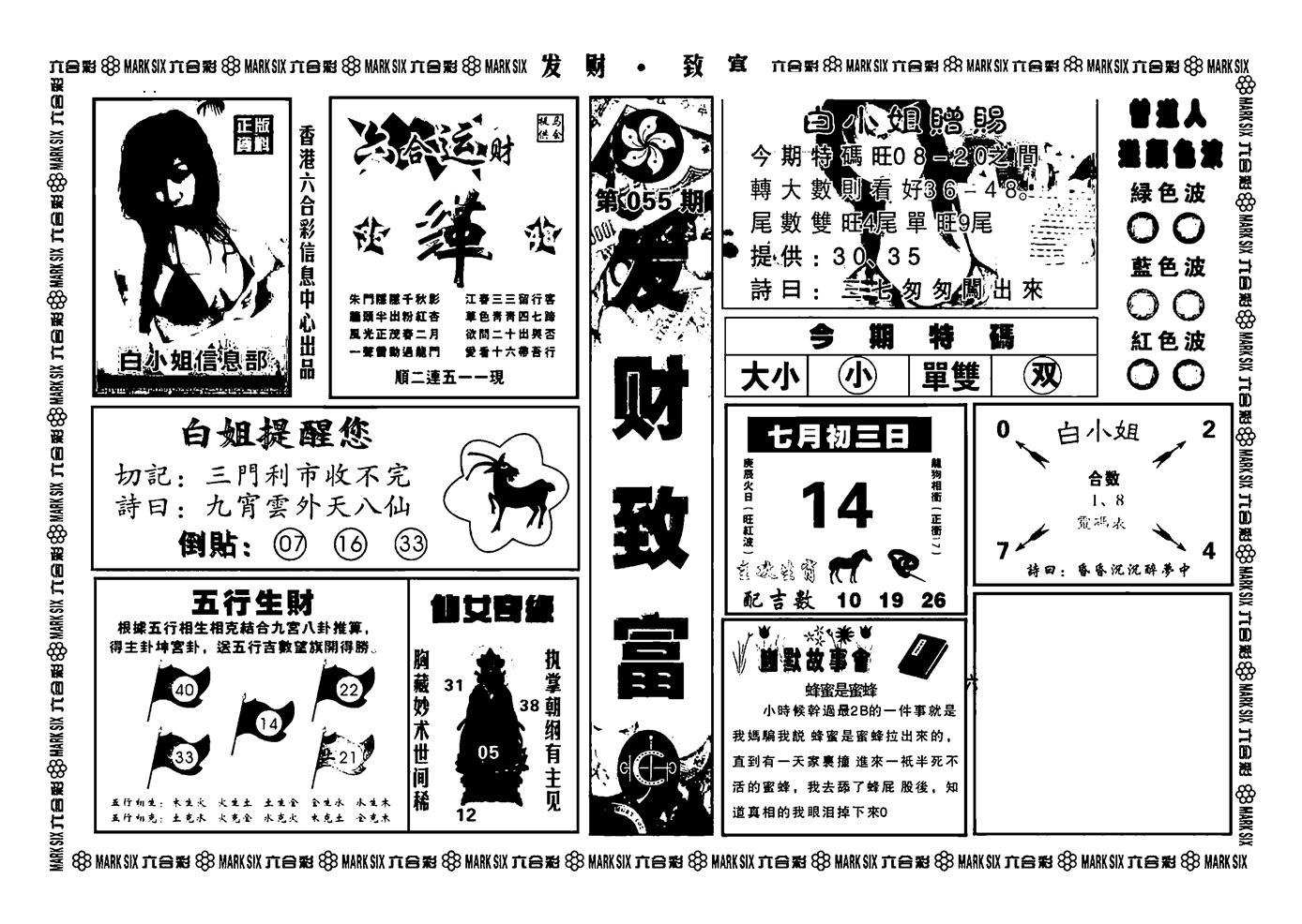 055期神招奇码(黑白)