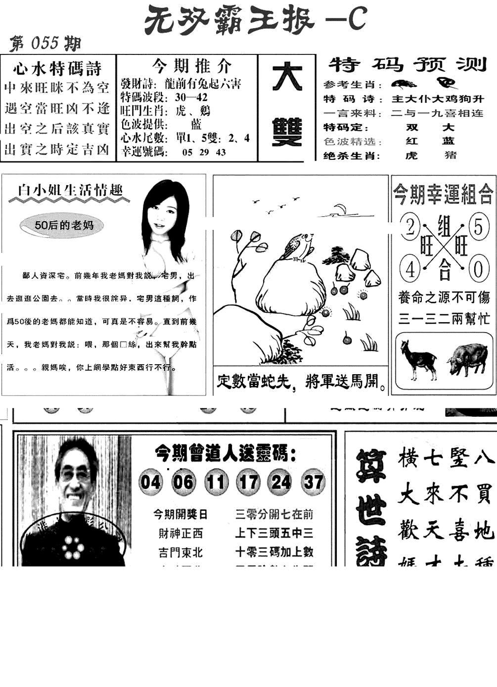 055期无双霸王报C(黑白)