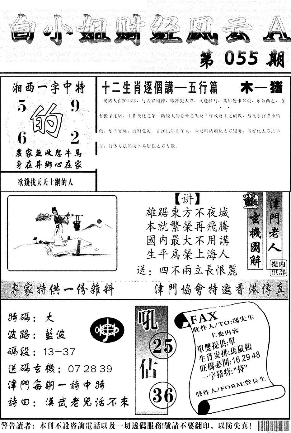 055期白小姐财经风云A(黑白)