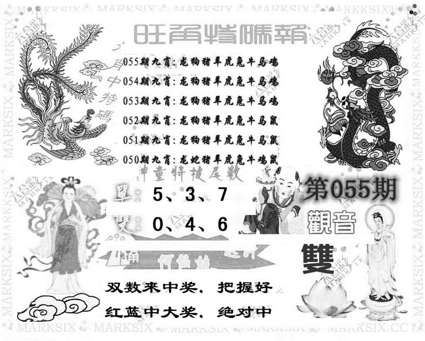 055期旺角特码报(彩)(黑白)