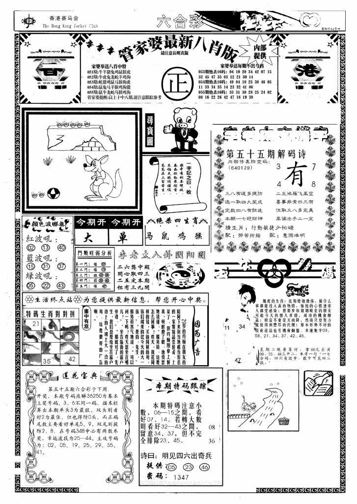 055期管家婆八肖版(新)(黑白)