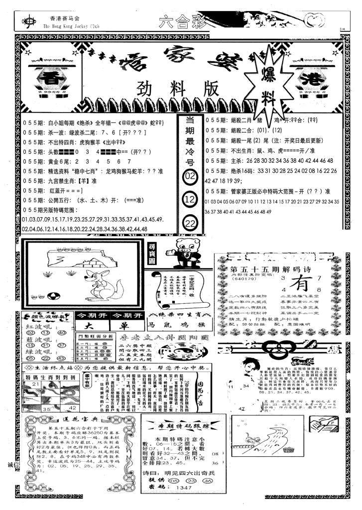055期管家婆劲料版(新)(黑白)