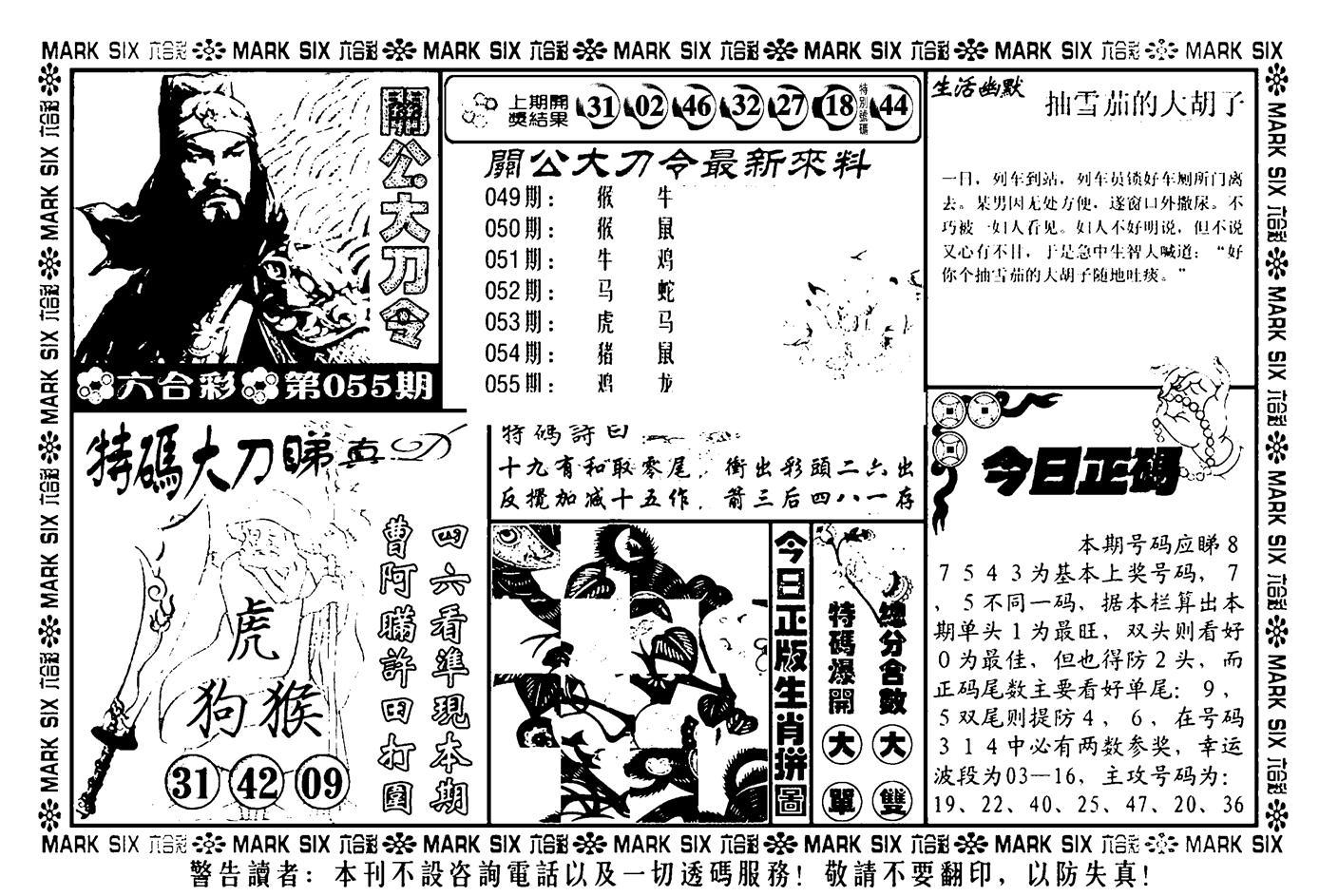 055期关公大刀令(黑白)