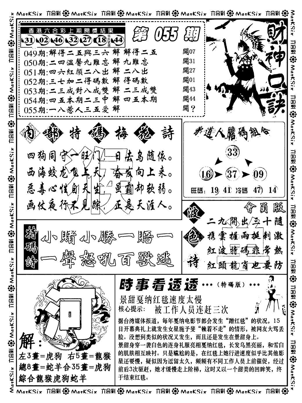 055期财神码报(黑白)