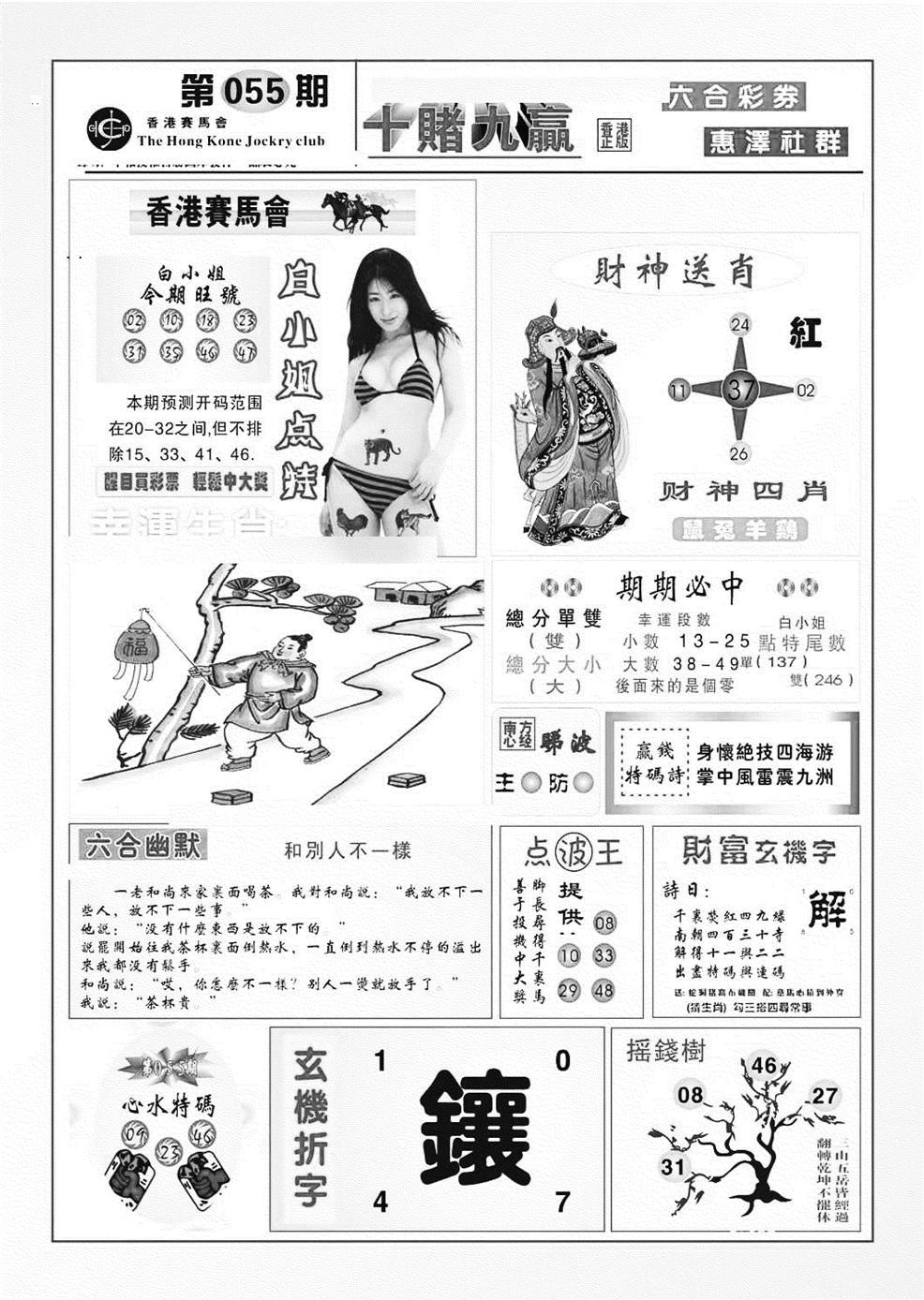 055期十赌九羸(黑白)