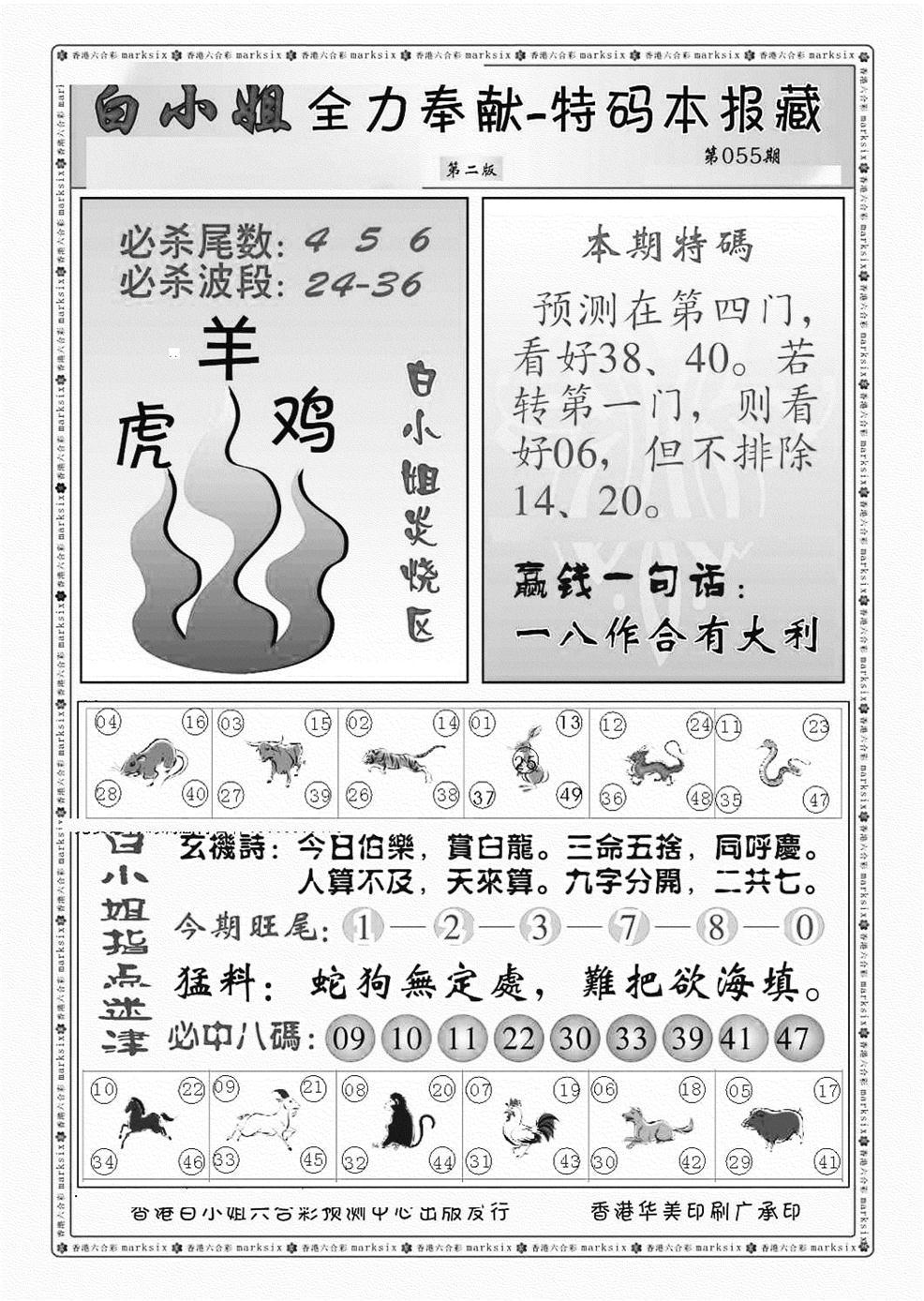 055期白小姐救世民B(黑白)