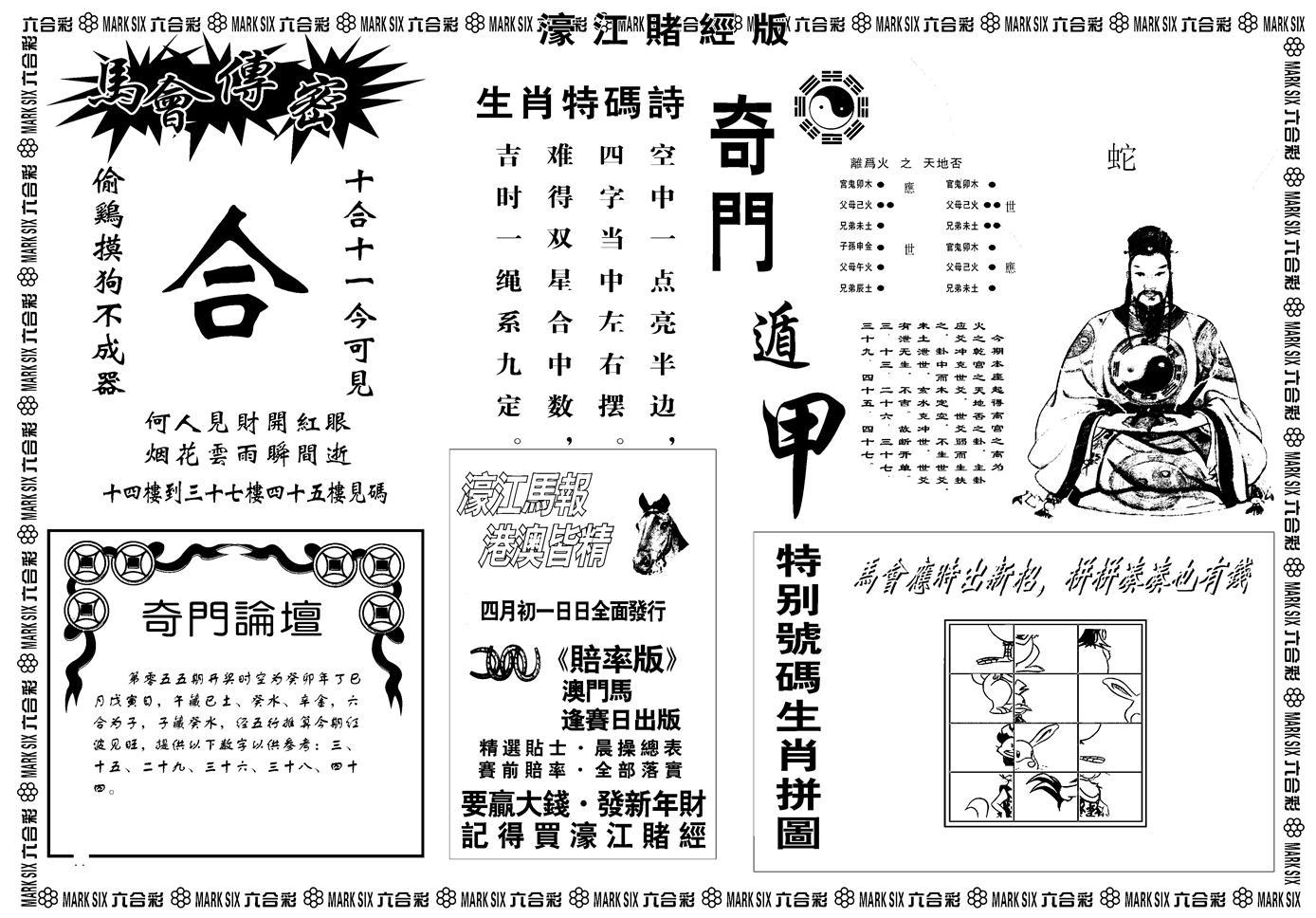056期老濠江堵经B(黑白)
