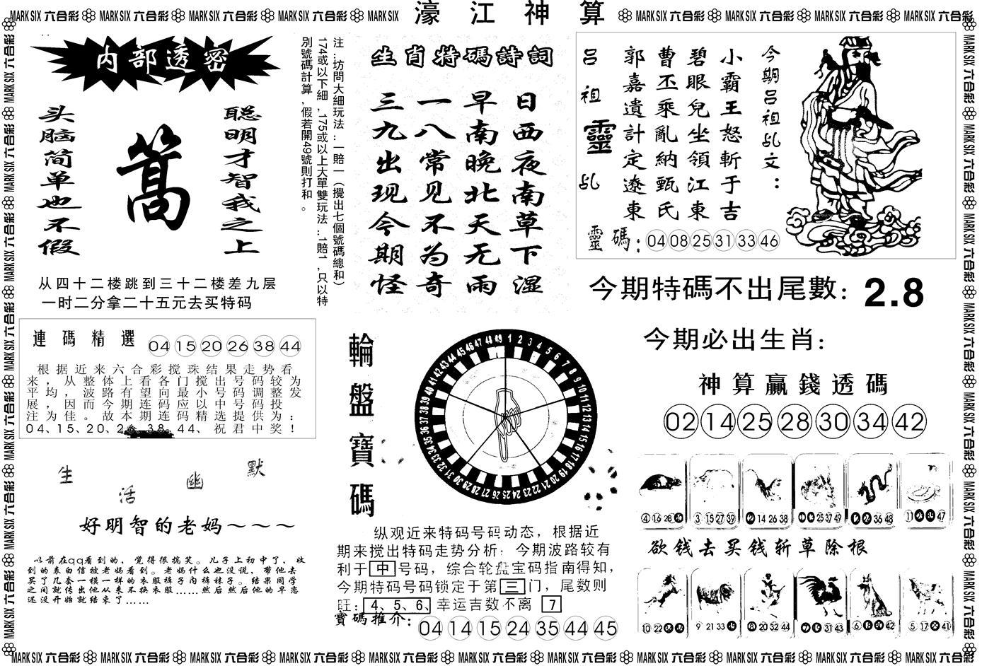 056期濠江神算B(黑白)