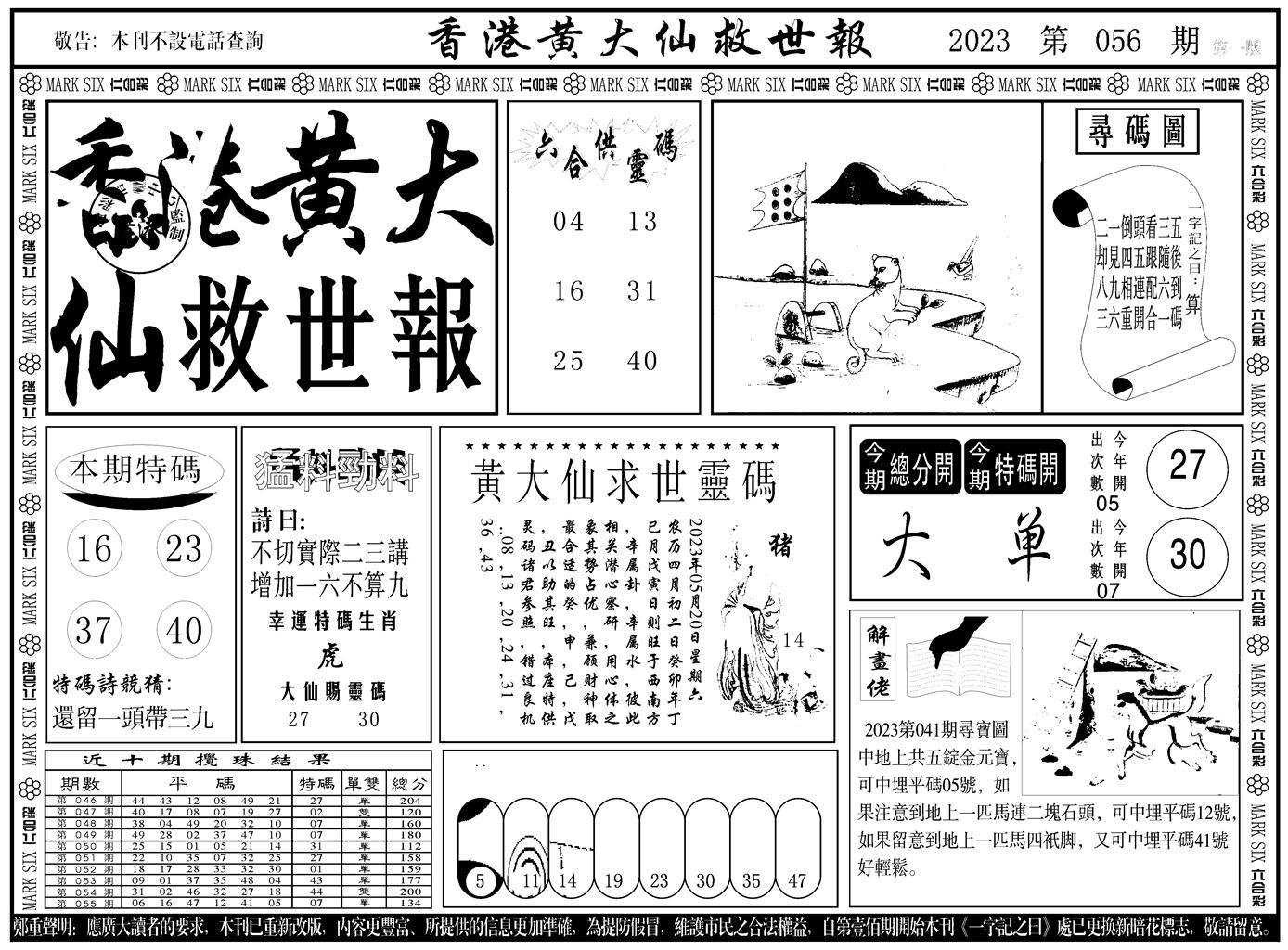 056期香港黄大仙A(黑白)