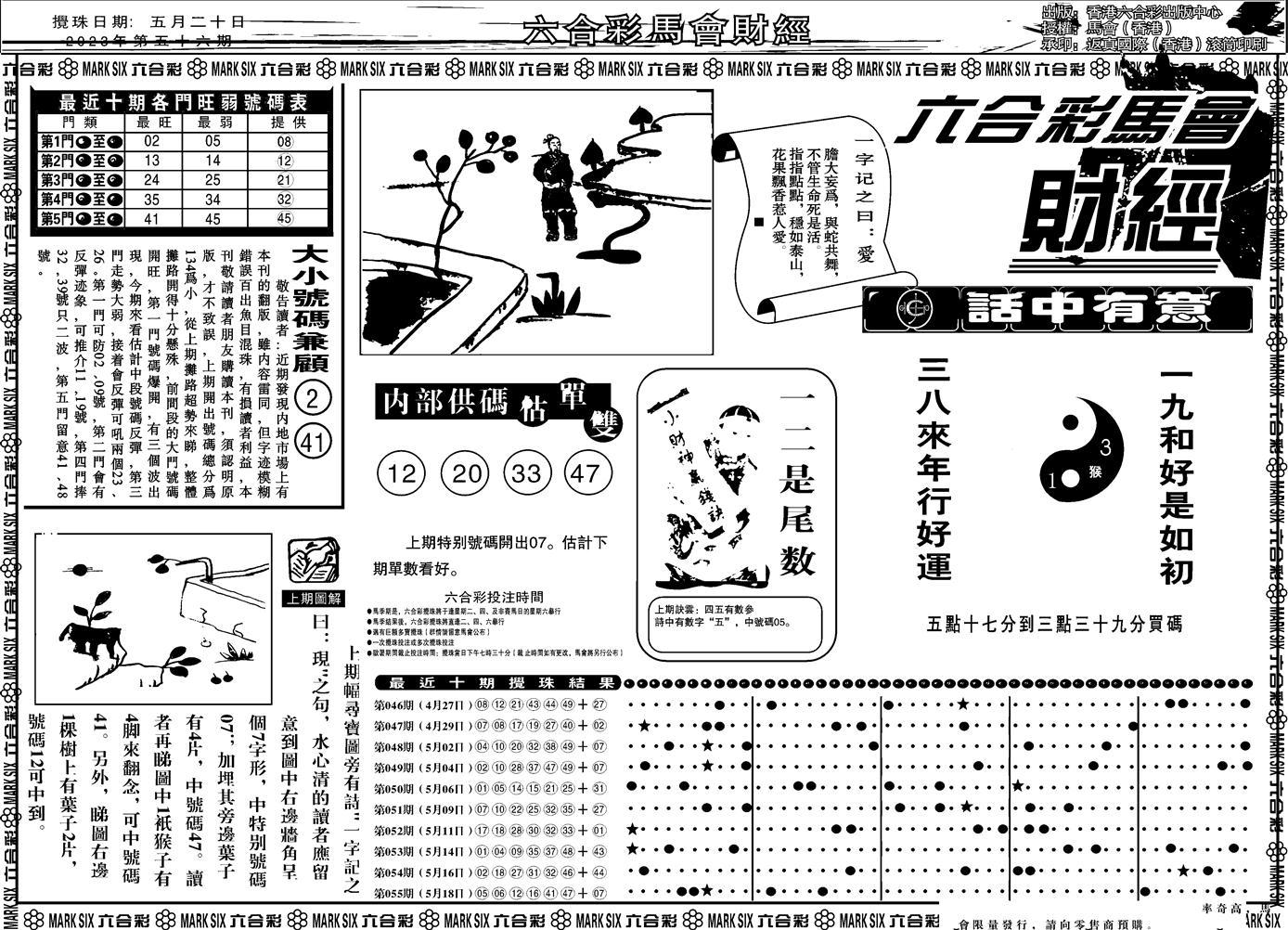 056期马会财经A(黑白)