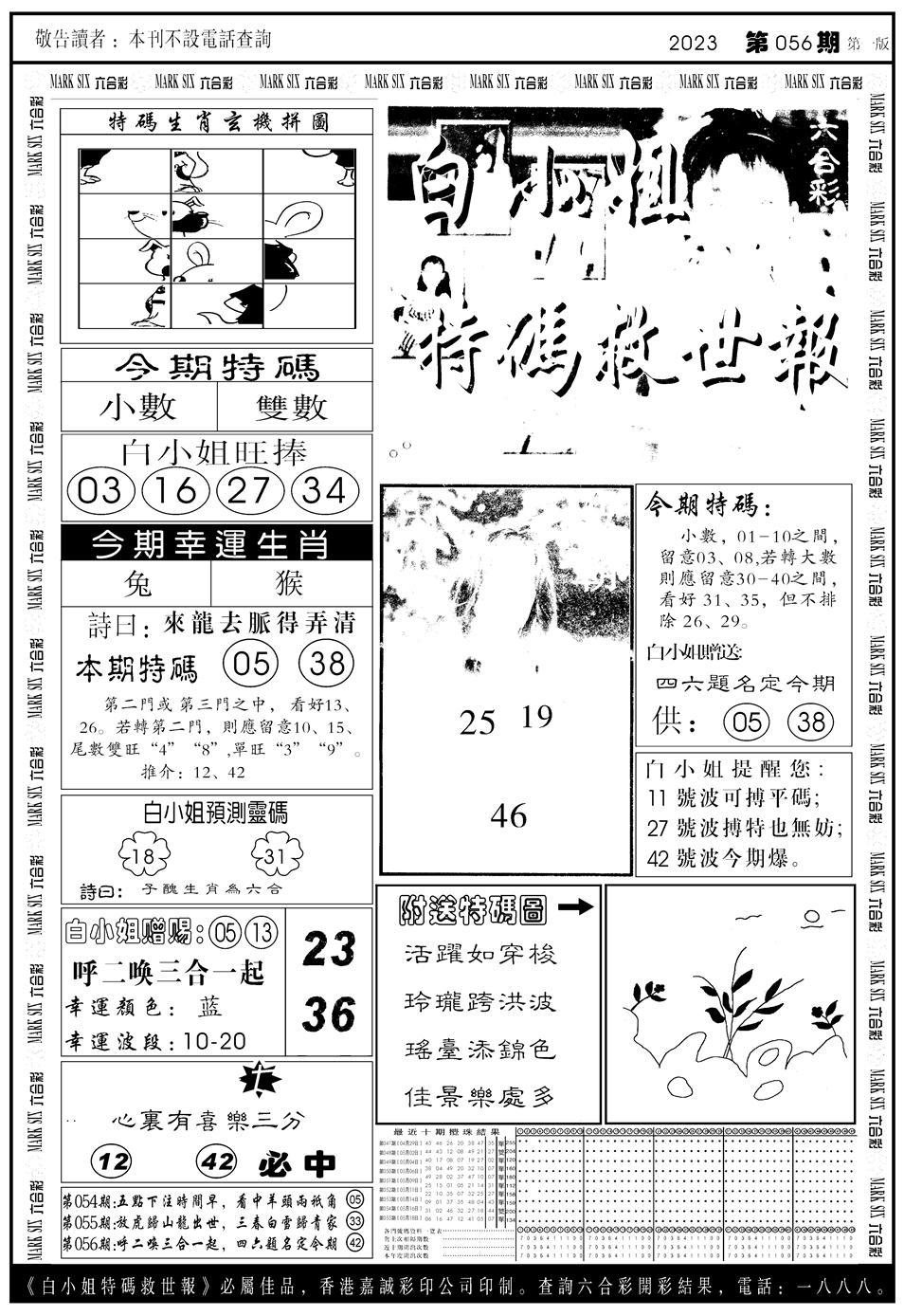056期白姐急旋风A(黑白)
