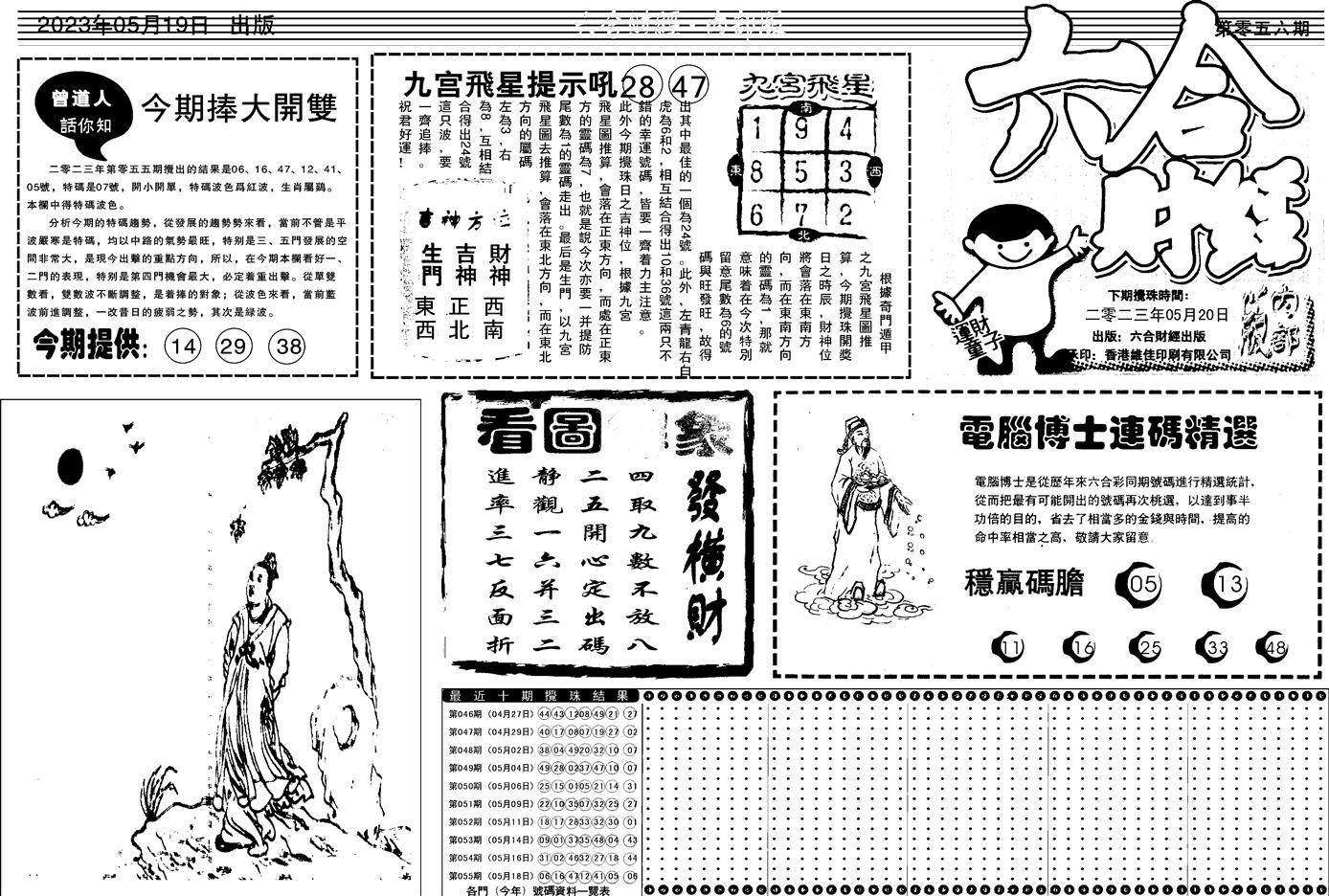 056期中财经A(黑白)
