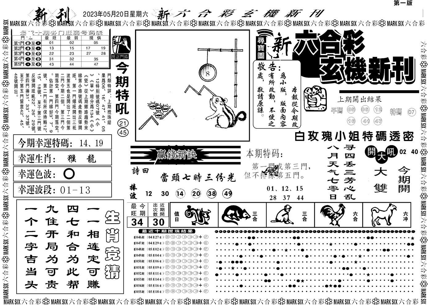 056期玄机新刊A(黑白)