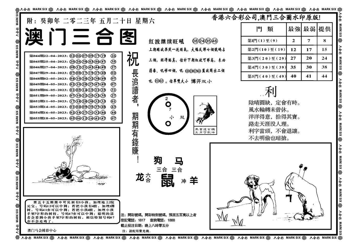 056期澳门三合(正版)(黑白)