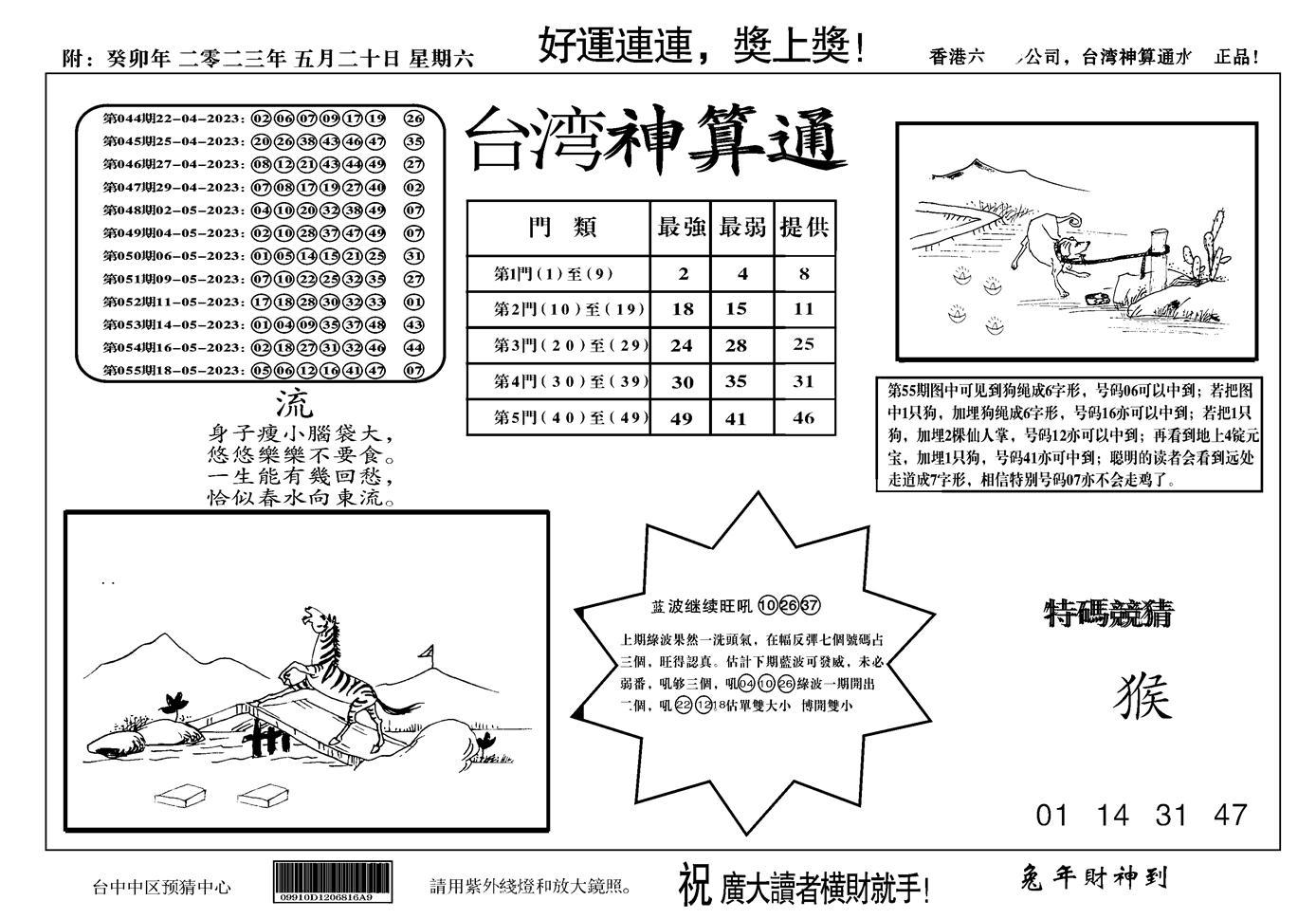 056期台湾神算(正版)(黑白)