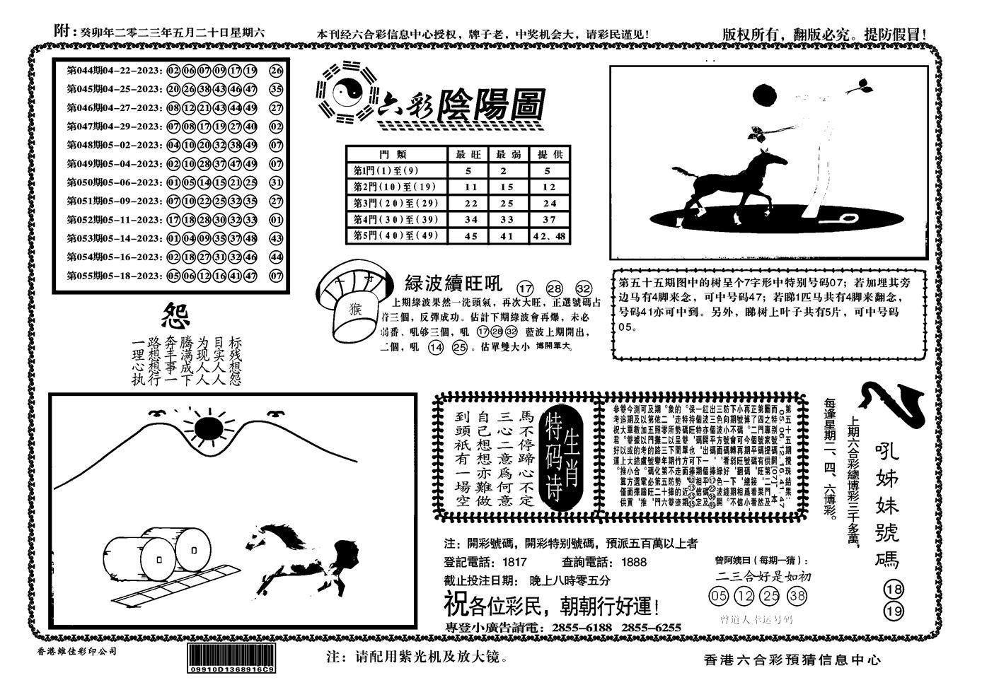 056期六彩阴阳(正版)(黑白)