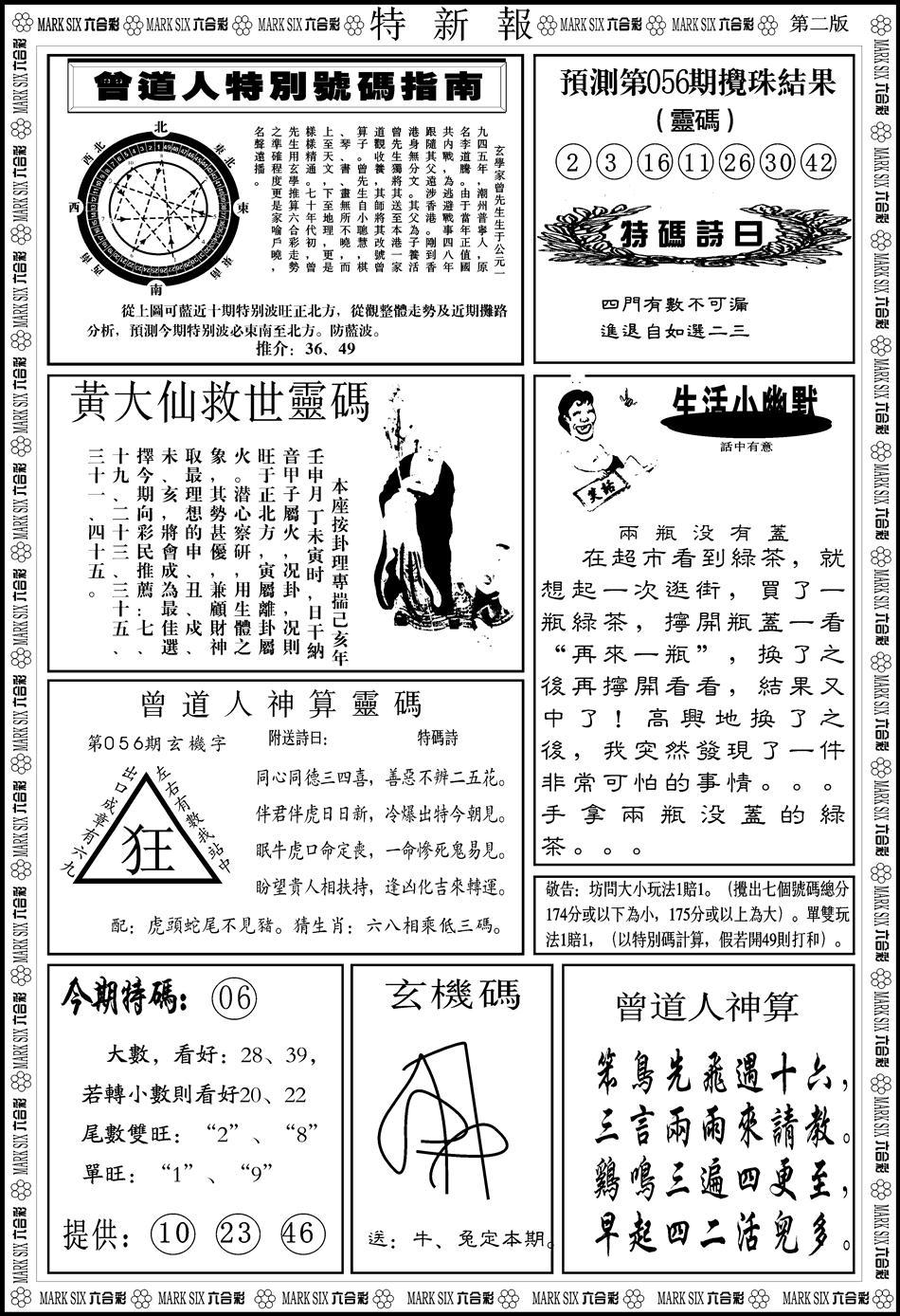 056期特新报B(黑白)