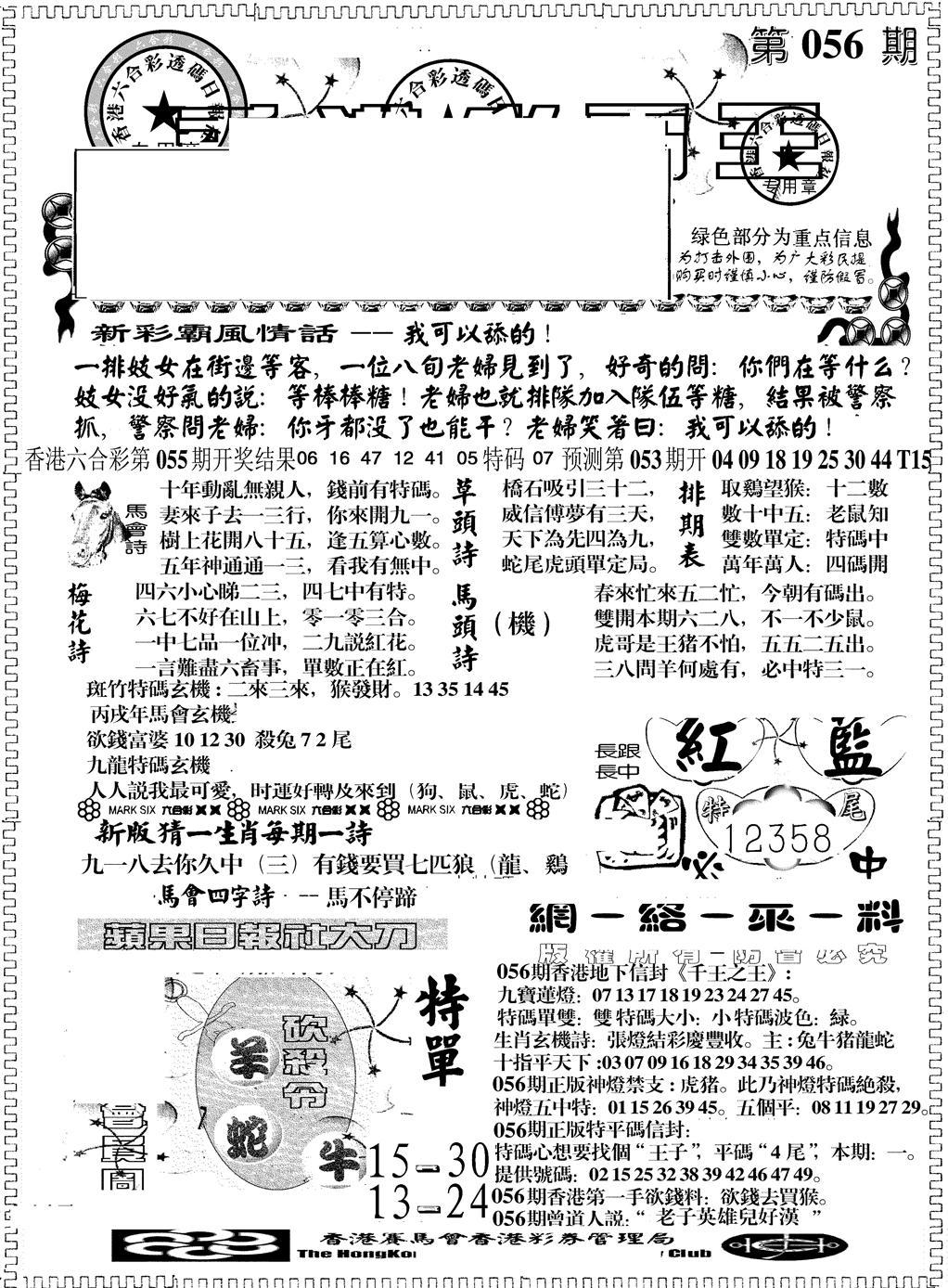 056期彩霸王综合A(黑白)