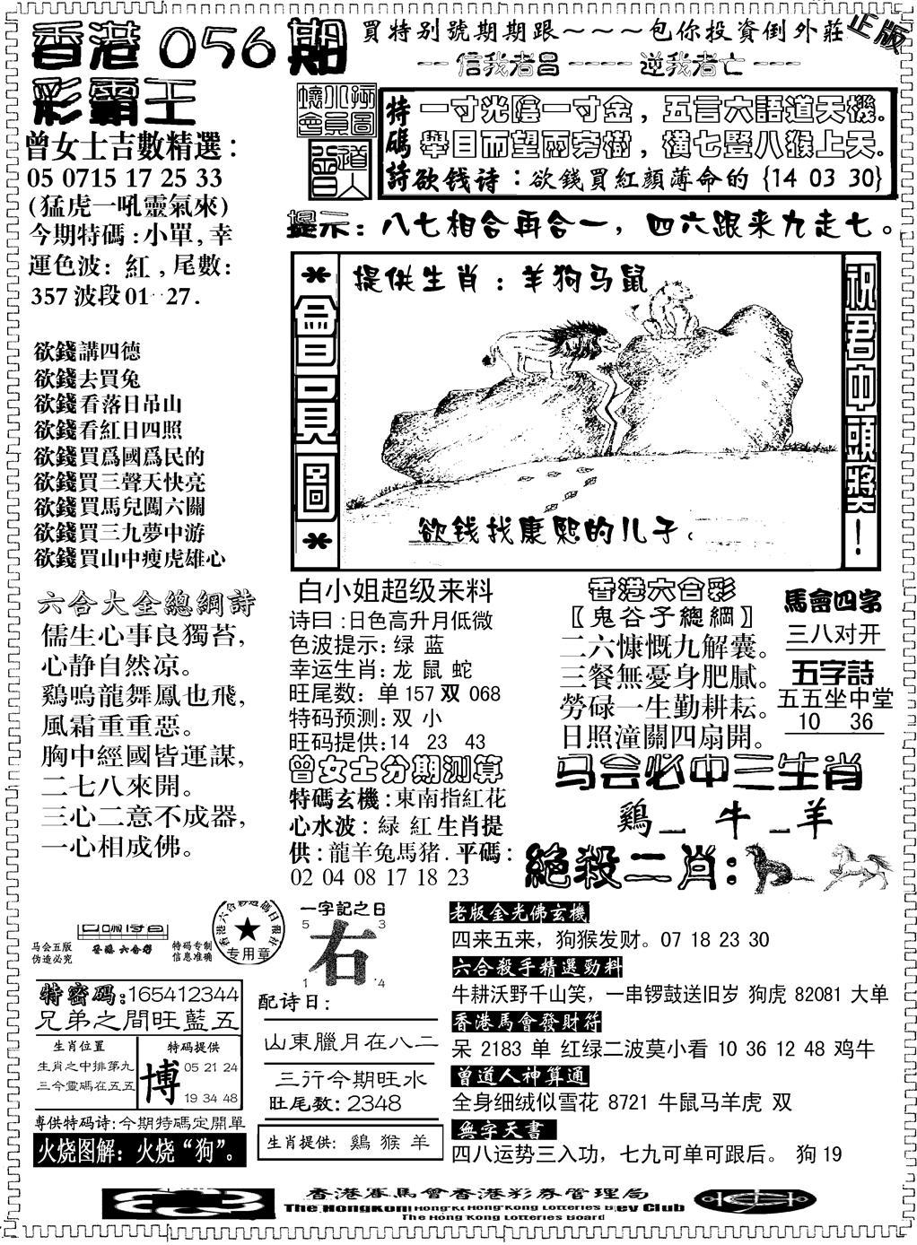 056期另版新版彩霸王B(黑白)