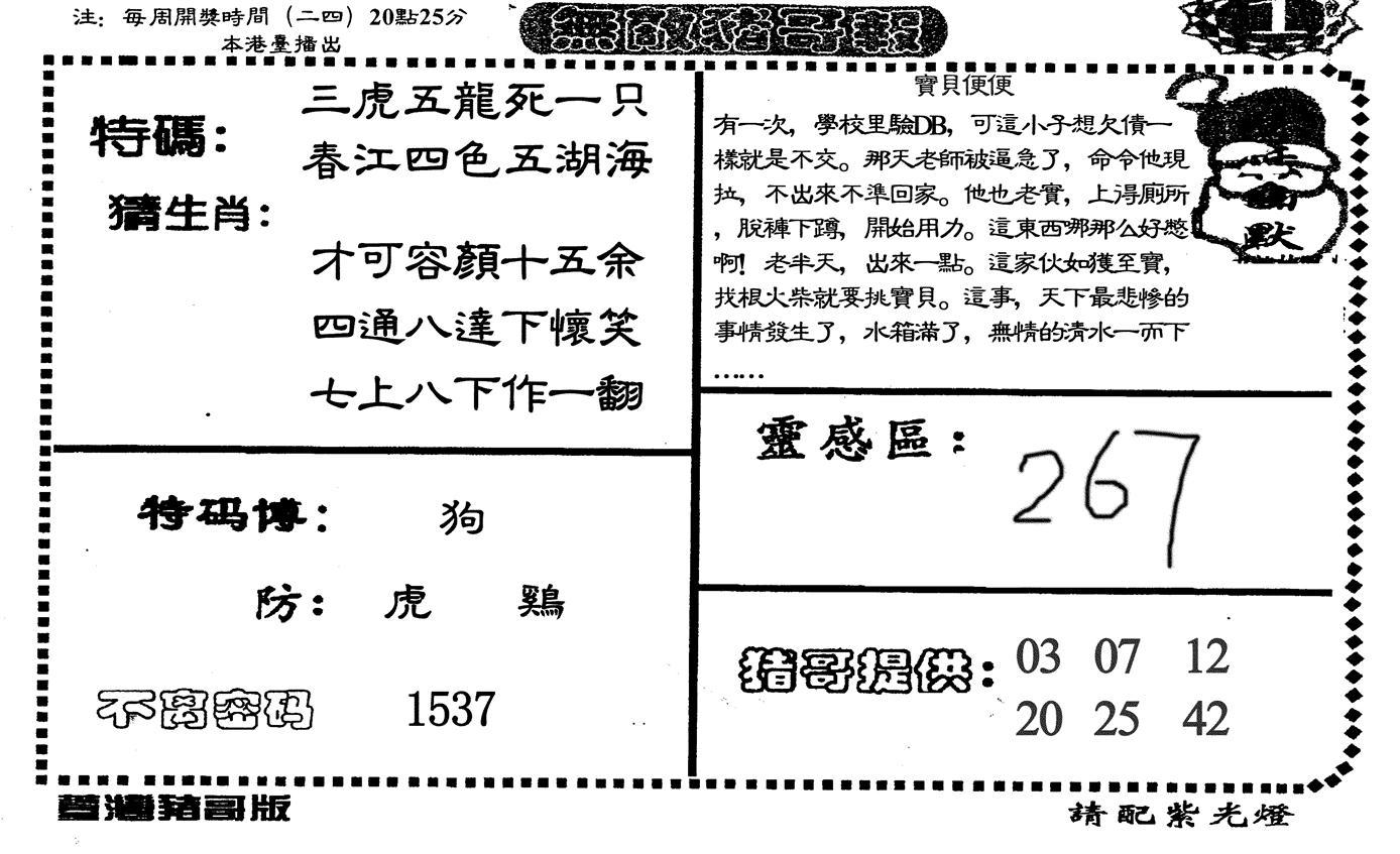 056期无敌猪哥-1(黑白)