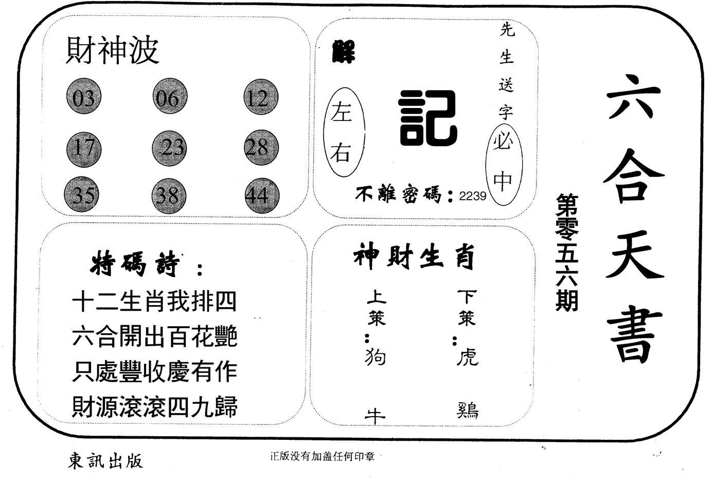056期六合天书(黑白)
