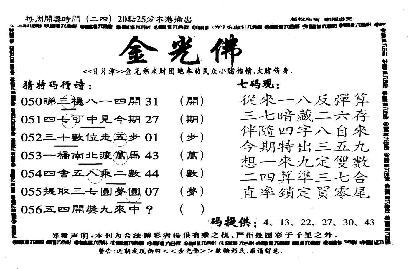 056期新金光佛(黑白)