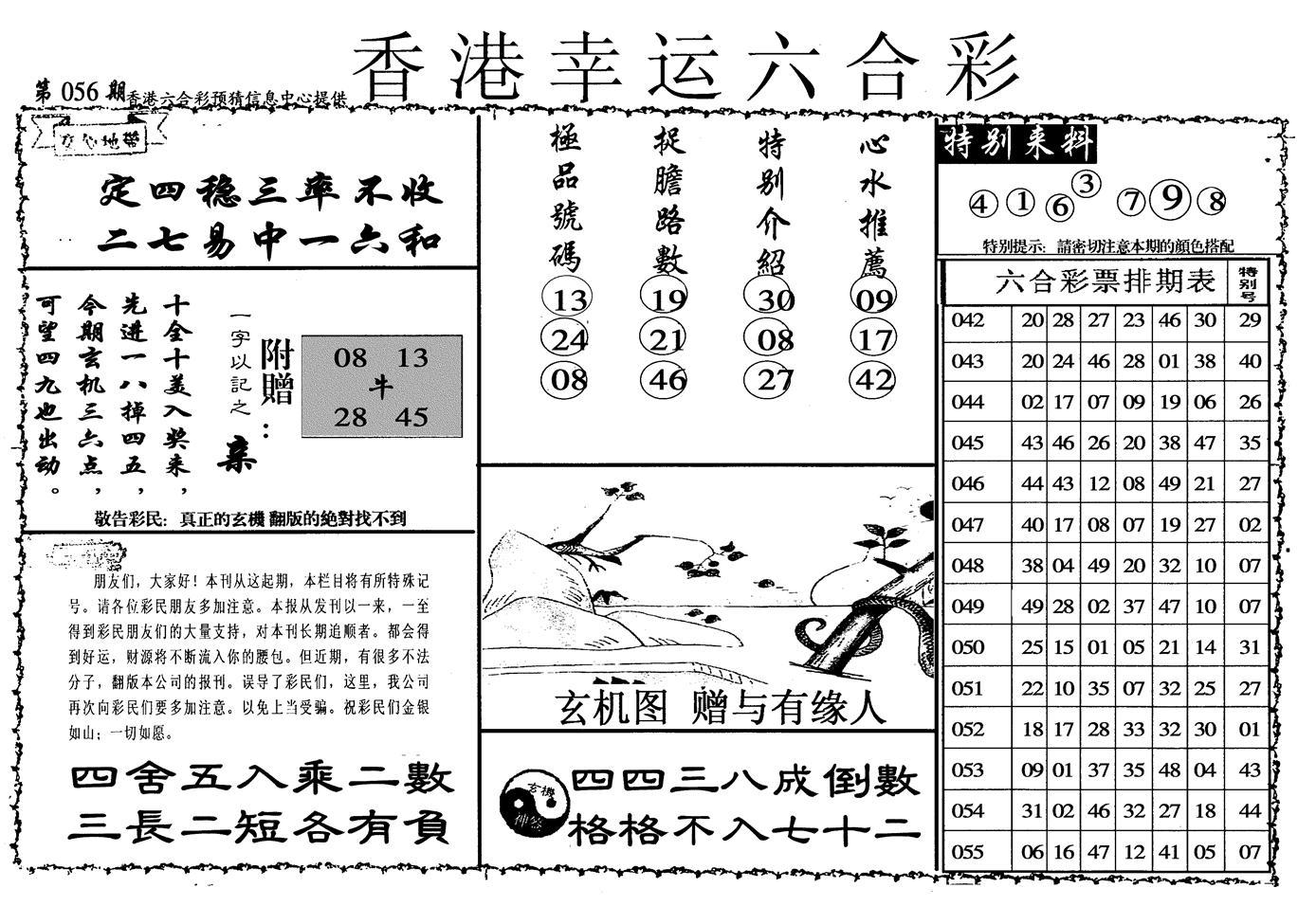 056期幸运六合彩(信封)(黑白)